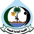 الهيئة العامة للبيئة